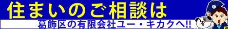 葛飾区埼玉県解体リフォーム会社有限会社ユー・キカク