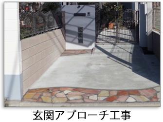 玄関アプローチ工事