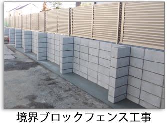 境界ブロックフェンス工事