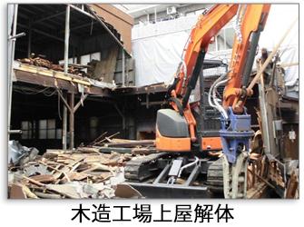 木造工場上屋解体