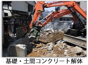 基礎・土間コンクリート解体