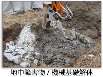 地中障害物 / 機械基礎解体