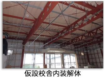 仮設校舎内装解体