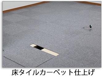 床タイルカーペット仕上げ工事