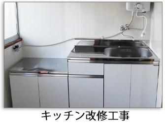 キッチンリフォーム改修工事