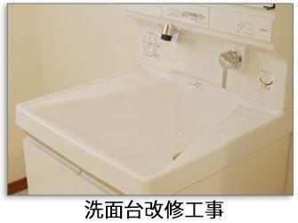 洗面台改修工事