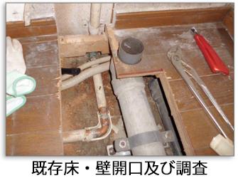 既存床・壁開口及び調査