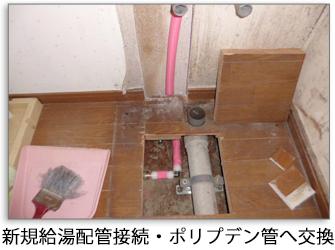 新規給湯配管接続・ポリプデン管へ交換