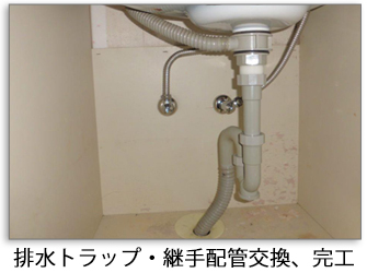 排水トラップ・継手配管交換、完工