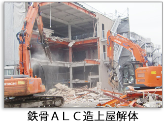 鉄骨ALC造上屋解体