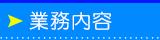解体リフォーム有限会社ユー・キカク