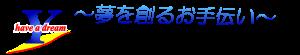 東京都葛飾区有限会社ユー・キカク解体リフォーム業者