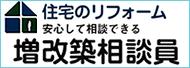 住宅リフォーム増改築相談員取得